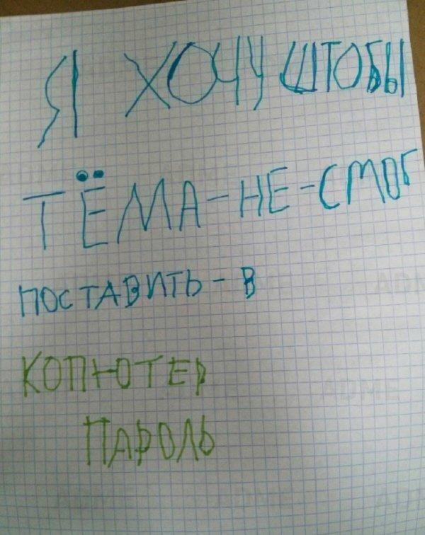 zapiska-8